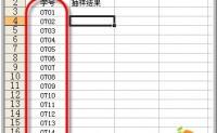 用Excel做数据分析_抽样分析工具