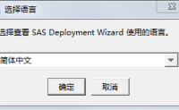 破解SAS9.3 下载破解免费版包含package(内含全套安装指南)