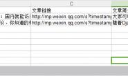 python 读写 Excel文件_python读写excel文件