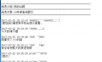 R语言分析QQ聊天记录_R语言
