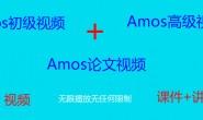 AMOS视频教程(初级班)_amos中文视频教程_amos教学视频