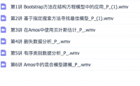 AMOS视频教程(高级班)_amos中文视频教程_amos教学视频