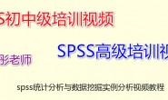SPSS教程视频_spss初中高级视频_张文彤_spss培训