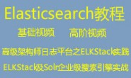 Elasticsearch教程_elasticsearch 权威指南
