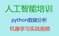 人工智能培训_人工智能培训视频教程_python机器学习