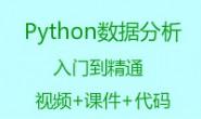 python数据分析视频教程_python数据分析实战