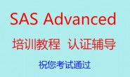SAS Advanced_题库_视频教程_sas advanced program