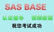 SAS BASE_SAS BASE机经_视频教程