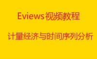EViews计量经济与时间序列分析_视频教程
