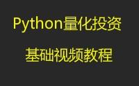 python量化投资_入门初级视频教程