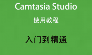 Camtasia Studio 教程-1天即可学会