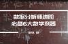 数据分析师进阶必备6大数学利器