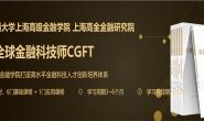 特许全球金融科技师CGFT证书