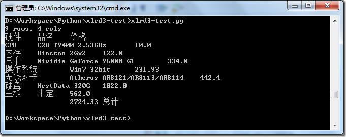 用Python读取Excel(*.xls)文件——xlrd模块的使用