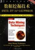 数据分析系列篇(7):十本数据分析推荐精读