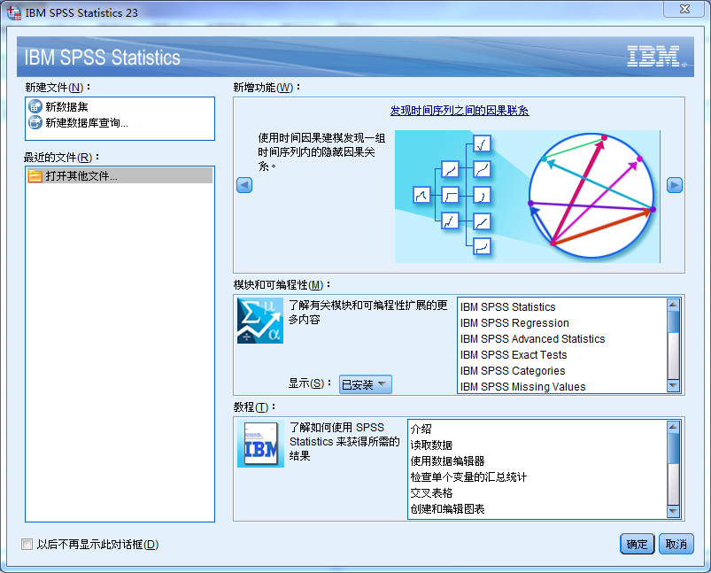 SPSS 22 for Windows, Mac OS and Linux 包括破解文件
