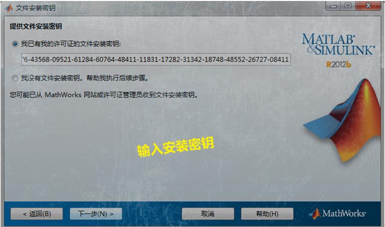 matlab r2012b 下载_MATLAB R2012b crack_matlabr2012b安装教程