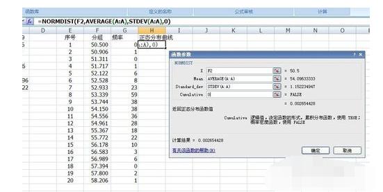 Excel里面如何做正态分布图_excel 正态分布图