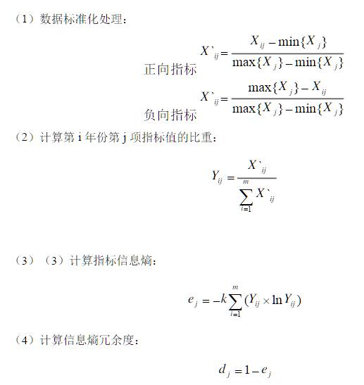 熵值法求权重的具体步骤