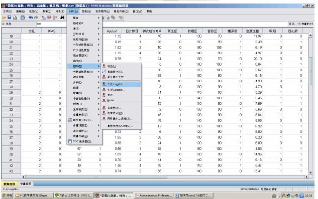 spss logistic回归分析结果如何分析 spss中logistic回归