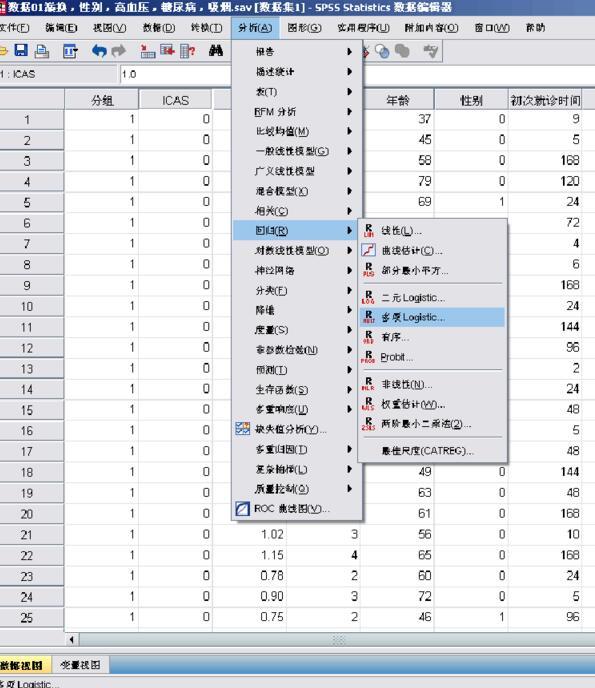 如何用SPSS做logistic回归分析