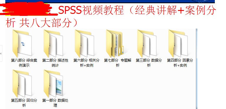 SPSS视频教程_spss使用教程_spss教学视频_spss培训
