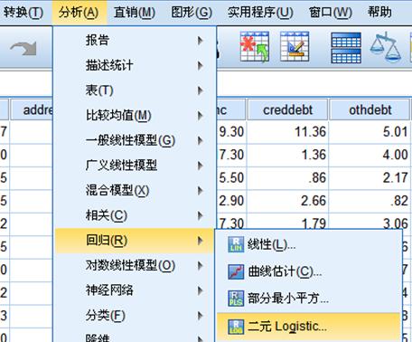 二项Logistic回归分析_SPSS二logistic回归