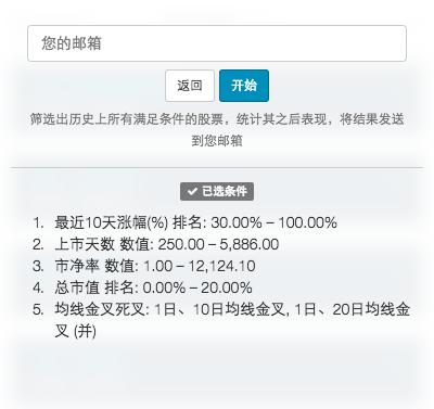 【量化投资  - 番外篇】自编强力工具:选股策略测试平台 | 无需编程 免费
