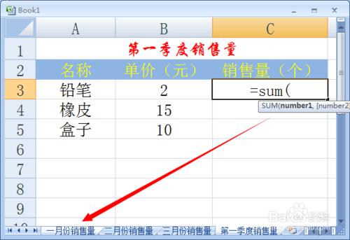 Excel怎么实现跨工作表引用数据
