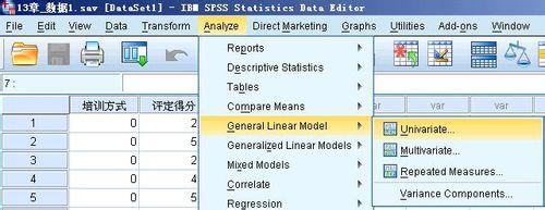 spss协方差分析的操作过程和结果分析方法