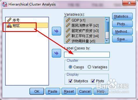 spss分层聚类的操作方法和分析方法