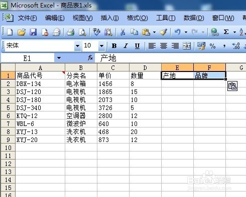 怎样用excel引用其他表格数据