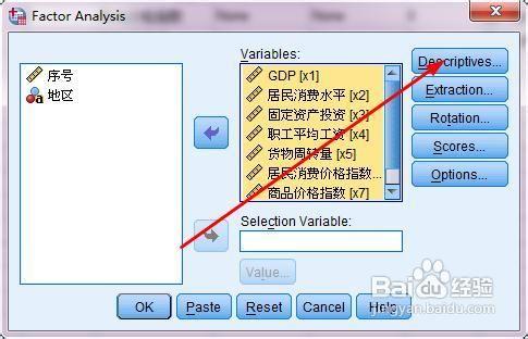 spss简单因素分析的操作和结果分析方法
