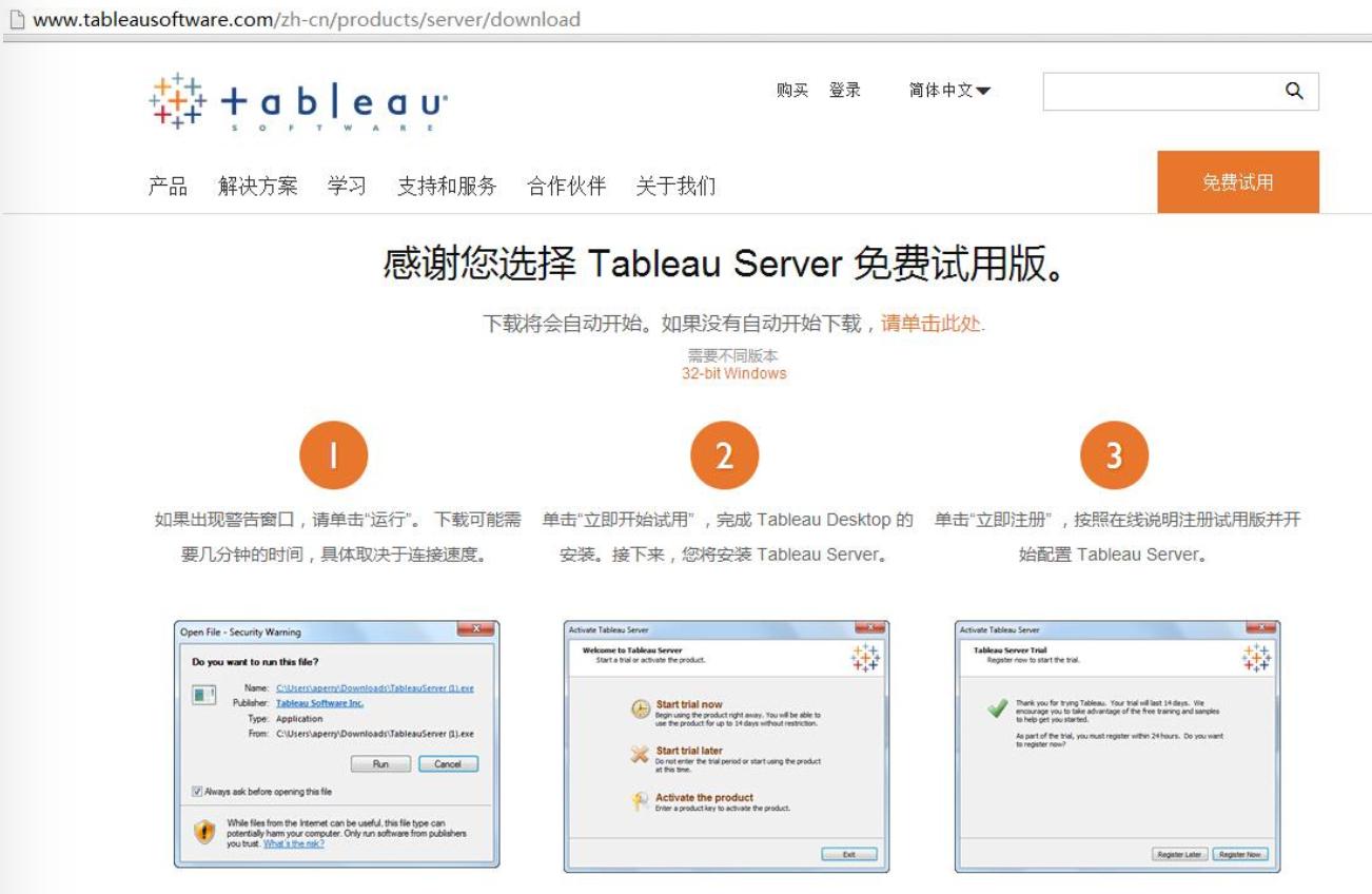 TableauServer安装教程