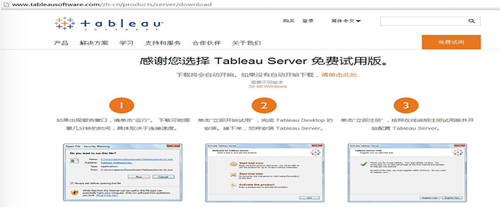 tablaue破解版_tableau10 破解_tableau server 破解
