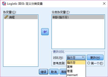 深入解读Logistic回归结果(二):分类变量(哑变量)的处理及解读
