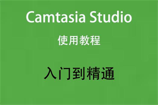 Camtasia Studio 视频教程