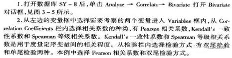 SPSS基本常用分析方法总结