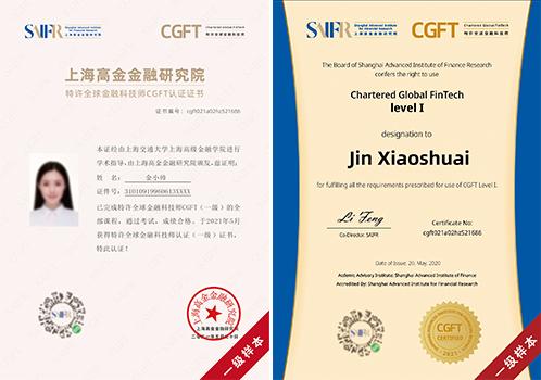 特许全球金融科技师证书