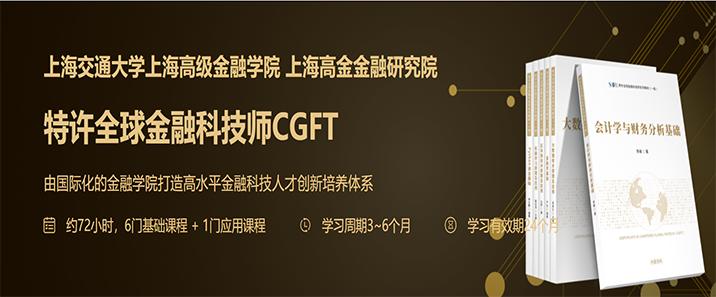 上海高金全球金融科技师(CGFT培训)