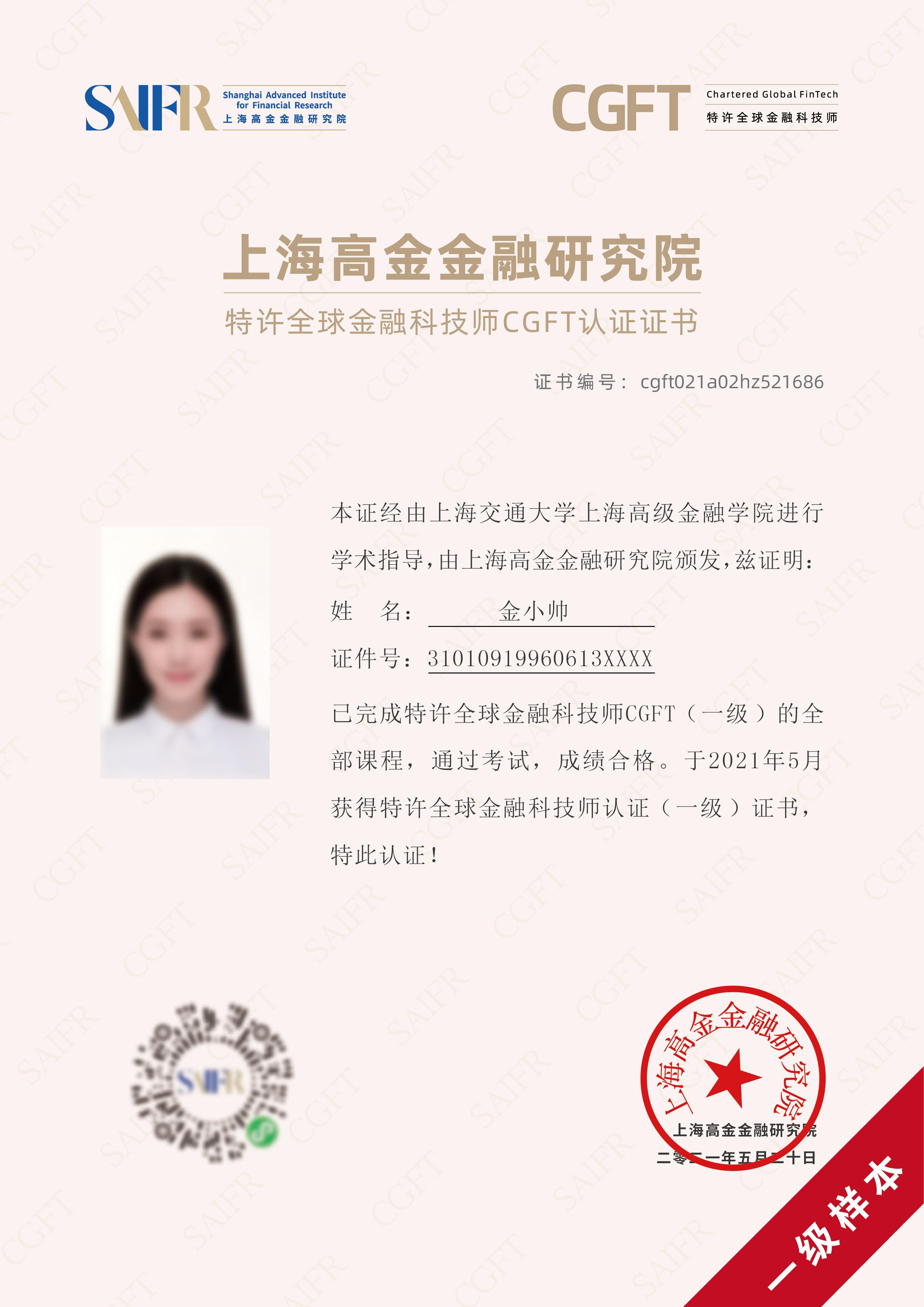 上海高金特许全球金融科技师纸质证书